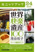 世界快楽遺産100 ウィーン編認定(12)(カドカワ・ミニッツブック)