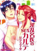 淫乱名医のSexカルテ(まほろば文庫)