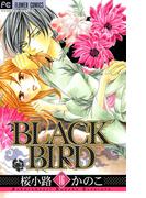 BLACK BIRD 16(フラワーコミックス)