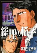 総理の椅子 6(ビッグコミックス)