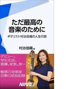 ただ最高の音楽のために(日経e新書)