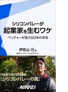 シリコンバレーが起業家を生むワケ(日経e新書)