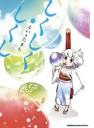 しくしくしくし(2)(角川コミックス・エース・エクストラ)