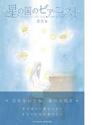 星の国のピアニスト(Parade books)