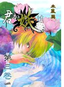 君が妖は(3)(フレイヤコミックス)