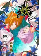 君が妖は(4)(フレイヤコミックス)