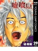 嘘喰い 29(ヤングジャンプコミックスDIGITAL)