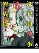 江戸川乱歩異人館 6(ヤングジャンプコミックスDIGITAL)