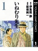 いねむり先生 1(ヤングジャンプコミックスDIGITAL)