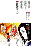 お地蔵さん(仏教コミックス)