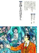 お浄土のはなし(仏教コミックス)