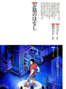 お墓のはなし(仏教コミックス)