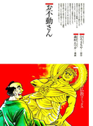 お不動さん(仏教コミックス)