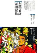 お盆のお経 盂蘭盆経(仏教コミックス)