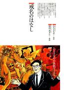戒名のはなし(仏教コミックス)