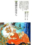 戒律のはなし(仏教コミックス)