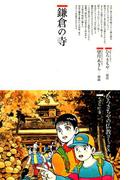 鎌倉の寺(仏教コミックス)