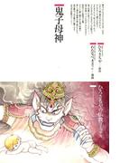 鬼子母神(仏教コミックス)