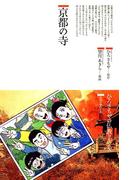 京都の寺(仏教コミックス)
