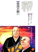 最澄の願い(仏教コミックス)