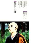 最澄の生涯(仏教コミックス)