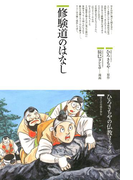 修験道のはなし(仏教コミックス)
