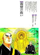 親鸞の救い(仏教コミックス)