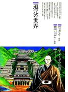 道元の世界 : 仏教に生きた人たち(仏教コミックス)