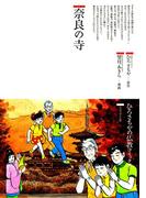 奈良の寺(仏教コミックス)