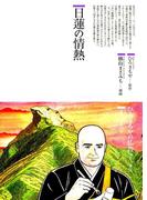 日蓮の情熱(仏教コミックス)