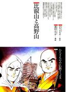 比叡山と高野山(仏教コミックス)