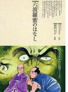 六波羅蜜のはなし(仏教コミックス)