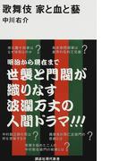 歌舞伎 家と血と藝 (講談社現代新書)(講談社現代新書)