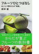 フルーツひとつばなし おいしい果実たちの「秘密」 (講談社現代新書)(講談社現代新書)