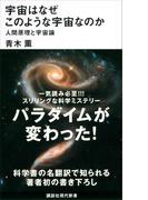 宇宙はなぜこのような宇宙なのか 人間原理と宇宙論(講談社現代新書)