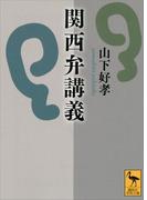 関西弁講義(講談社学術文庫)