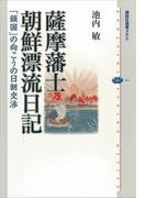 薩摩藩士朝鮮漂流日記 「鎖国」の向こうの日朝交渉(講談社選書メチエ)
