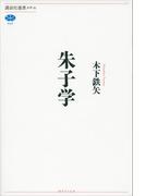 朱子学(講談社選書メチエ)