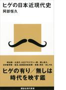 ヒゲの日本近現代史(講談社現代新書)