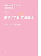 年収300万円台でも絶対貯まる!脳タイプ別 ハッピー貯金生活(扶桑社BOOKS)