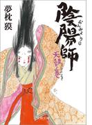 陰陽師 天鼓ノ巻(文春文庫)
