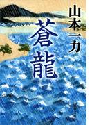 蒼龍(文春文庫)
