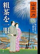 損料屋喜八郎始末控え 粗茶を一服(文春文庫)