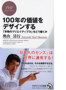 100年の価値をデザインする 「本物のクリエイティブ力」をどう磨くか (PHPビジネス新書)(PHPビジネス新書)