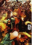 イグニスブレイズ ソード・ワールド2.0キャラクター&データブック SW2.0RPG