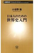 日本人のための世界史入門(新潮新書)(新潮新書)