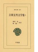 吉利支丹文学集  1(東洋文庫)