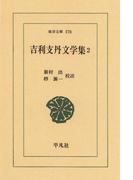 吉利支丹文学集  2(東洋文庫)