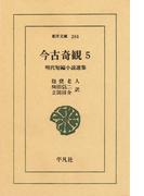 今古奇観  5 明代短編小説選集(東洋文庫)