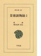 景徳鎮陶録  2(東洋文庫)